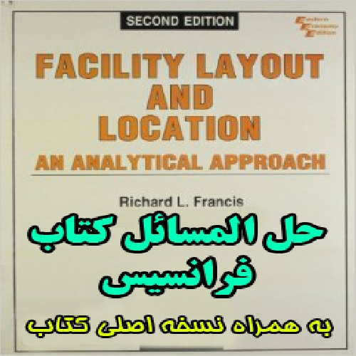 کتاب و حل المسائل Facility Layout and Location an Analytical Approach نوشته Francis فرانسیس