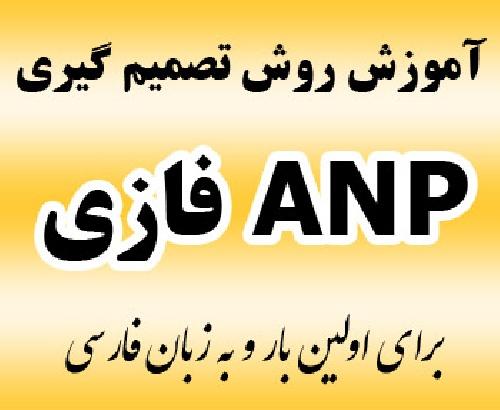 آموزش روش ANP فازی و AHP فازی به زبان فارسی برای اولین بار