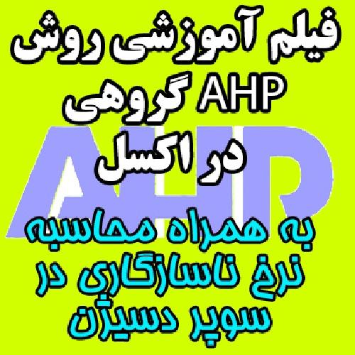فیلم آموزشی روش AHP گروهی در اکسل و آموزش محاسبه نرخ ناسازگاری در سوپر دسیژن به زبان فارسی برای اولین بار