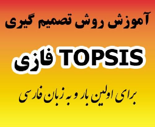 فیلم آموزشی تکنیک ترکیبی AHP فازی و تاپسیس (topsis) فازی در متلب به زبان فارسی
