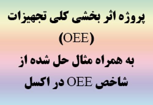 پروژه اثربخشی کلی تجهیزات (OEE) به همراه مثال اثر بخشی تجهیزات در اکسل